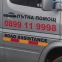 Пътна помощ по всяко време на денонощието: 0899 11 9998